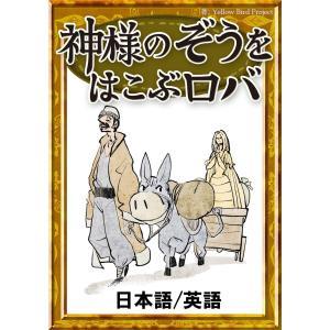 【初回50%OFFクーポン】神様のぞうを運ぶロバ 【日本語/英語版】 電子書籍版|ebookjapan