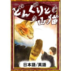 【初回50%OFFクーポン】どんぐりと山猫 【日本語/英語版】 電子書籍版|ebookjapan
