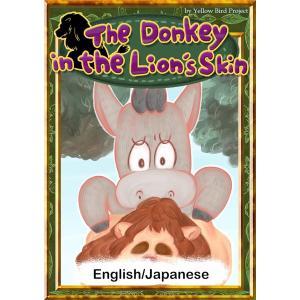 【初回50%OFFクーポン】The Donkey in the Lion's Skin 【English/Japanese versions】 電子|ebookjapan