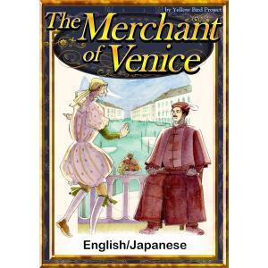 【初回50%OFFクーポン】The Merchant of Venice 【English/Japanese versions】 電子書籍版|ebookjapan