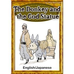 【初回50%OFFクーポン】The Donkey and the God Statue 【English/Japanese versions】 電子|ebookjapan