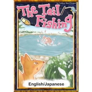【初回50%OFFクーポン】The Tail Fishing 【English/Japanese versions】 電子書籍版|ebookjapan