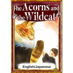 【初回50%OFFクーポン】The Acorns and the Wildcat 【English/Japanese versions】 電子書籍版|ebookjapan