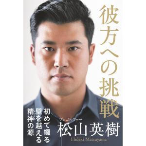 【初回50%OFFクーポン】彼方への挑戦 電子書籍版 / 著:松山英樹