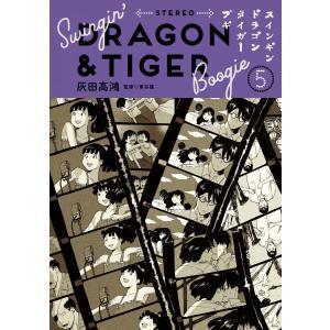 【初回50%OFFクーポン】スインギンドラゴンタイガーブギ (5) 電子書籍版 / 灰田高鴻 ebookjapan