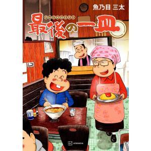 【初回50%OFFクーポン】最後の一皿 電子書籍版 / 魚乃目三太