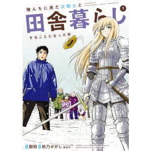【初回50%OFFクーポン】俺んちに来た女騎士と田舎暮らしすることになった件 (7) 電子書籍版|ebookjapan