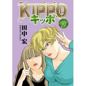 【初回50%OFFクーポン】KIPPO (19) 電子書籍版 / 田中宏 ebookjapan