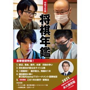 【初回50%OFFクーポン】令和3年版 将棋年鑑 2021 電子書籍版 / 著:日本将棋連盟|ebookjapan
