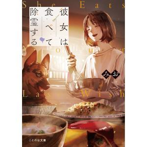 【初回50%OFFクーポン】彼女は食べて除霊する 電子書籍版 / 小説:みお イラスト:Syo5|ebookjapan