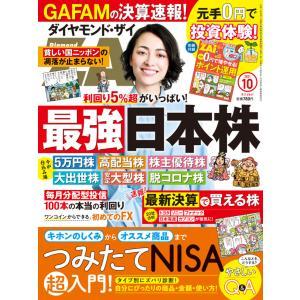【初回50%OFFクーポン】ダイヤモンドZAi 2021年10月号 電子書籍版 / ダイヤモンドZAi編集部 ebookjapan