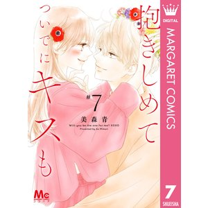 【初回50%OFFクーポン】抱きしめて ついでにキスも (7) 電子書籍版 / 美森青|ebookjapan