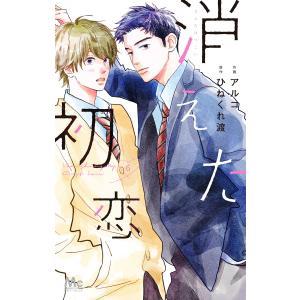 【初回50%OFFクーポン】消えた初恋 (6) 電子書籍版 / 作画:アルコ 原作:ひねくれ渡|ebookjapan