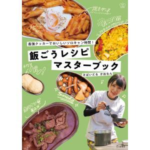 【初回50%OFFクーポン】飯ごうレシピマスターブック 最強クッカーでおいしいソロキャン時間! 料理の本棚 電子書籍版 / 著:さばいどるかほなん|ebookjapan