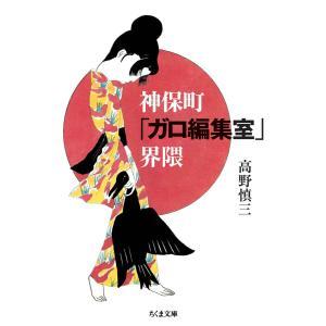 【初回50%OFFクーポン】神保町「ガロ編集室」界隈 電子書籍版 / 高野慎三