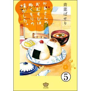 【初回50%OFFクーポン】かあさんのおむすびは、ぬくもりの味がした。(分冊版) 【第5話】 電子書籍版 / 青菜ぱせり|ebookjapan