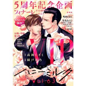 【初回50%OFFクーポン】ハニーミルク vol.63 電子書籍版 ebookjapan