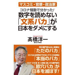 【初回50%OFFクーポン】数字を読めない「文系バカ」が日本をダメにする 電子書籍版 / 高橋洋一|ebookjapan