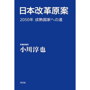 【初回50%OFFクーポン】日本改革原案〜2050年 成熟国家への道〜 電子書籍版 / 小川淳也