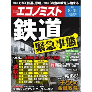 【初回50%OFFクーポン】エコノミスト 2021年8/31号 電子書籍版 / エコノミスト編集部 ebookjapan