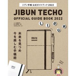 【初回50%OFFクーポン】ジブン手帳公式ガイドブック2022 電子書籍版 / 著:佐久間英彰