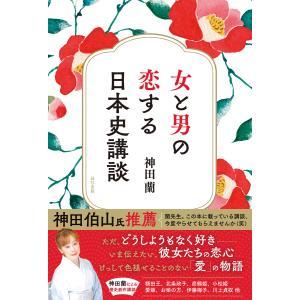 【初回50%OFFクーポン】女と男の恋する日本史講談 電子書籍版 / 神田蘭(著)|ebookjapan