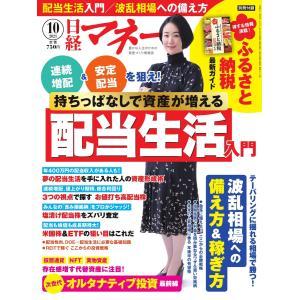 【初回50%OFFクーポン】日経マネー 2021年10月号 電子書籍版 / 日経マネー編集部 ebookjapan
