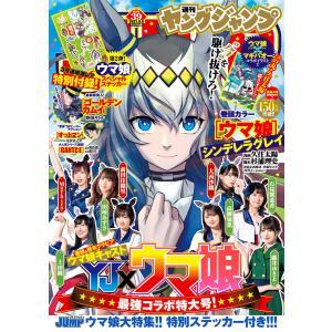 【初回50%OFFクーポン】ヤングジャンプ 2021 No.39 電子書籍版 / ヤングジャンプ編集部 ebookjapan