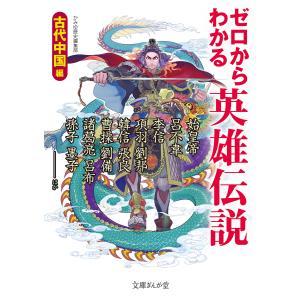 【初回50%OFFクーポン】ゼロからわかる英雄伝説 古代中国編 電子書籍版 / かみゆ歴史編集部 ebookjapan