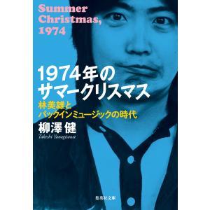 【初回50%OFFクーポン】1974年のサマークリスマス 林美雄とパックインミュージックの時代 電子書籍版 / 柳澤 健 ebookjapan