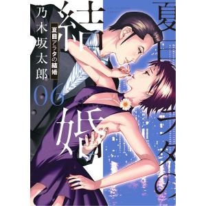 【初回50%OFFクーポン】夏目アラタの結婚 (6) 電子書籍版 / 乃木坂太郎
