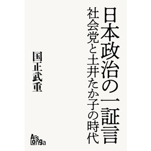 【初回50%OFFクーポン】日本政治の一証言──社会党と土井たか子の時代 電子書籍版 / 国正武重|ebookjapan