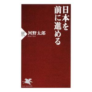【初回50%OFFクーポン】日本を前に進める 電子書籍版 / 河野太郎(著)