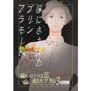 【初回50%OFFクーポン】彼にささげたプリンアラモード 電子書籍版 / 天川さく/yorutuki|ebookjapan