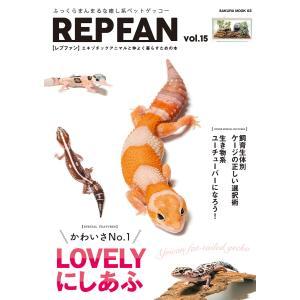 【初回50%OFFクーポン】REPFAN vol.15 電子書籍版 / 笠倉出版社|ebookjapan