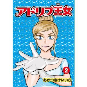 【初回50%OFFクーポン】アドリブ王女 2巻 電子書籍版 / あかつきけいいち