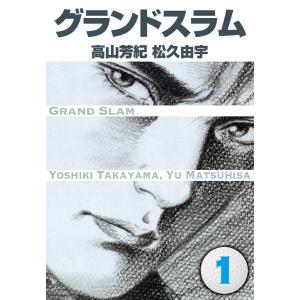 【初回50%OFFクーポン】グランドスラム (1) 電子書籍版 / 高山芳紀/松久由宇|ebookjapan