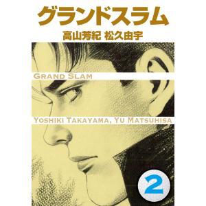 【初回50%OFFクーポン】グランドスラム (2) 電子書籍版 / 高山芳紀/松久由宇|ebookjapan