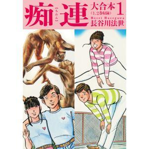 【初回50%OFFクーポン】痴連 大合本 (1) 電子書籍版 / 長谷川法世|ebookjapan