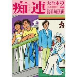 【初回50%OFFクーポン】痴連 大合本 (2) 電子書籍版 / 長谷川法世|ebookjapan