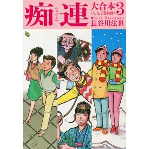 【初回50%OFFクーポン】痴連 大合本 (3) 電子書籍版 / 長谷川法世|ebookjapan
