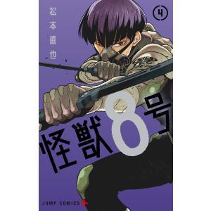 【初回50%OFFクーポン】怪獣8号 (4) 電子書籍版 / 松本直也|ebookjapan