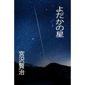 【初回50%OFFクーポン】よだかの星 電子書籍版 / 作:宮沢賢治 ebookjapan