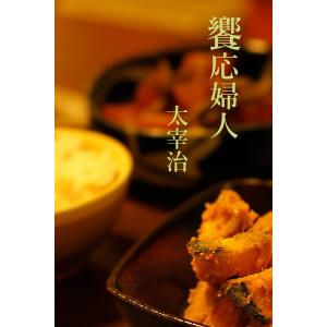 【初回50%OFFクーポン】饗応夫人 電子書籍版 / 作:太宰治 ebookjapan