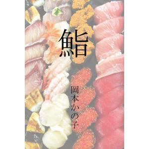 【初回50%OFFクーポン】鮨 電子書籍版 / 作:岡本かの子 ebookjapan