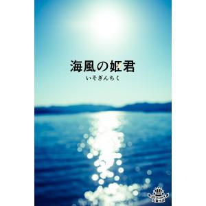 【初回50%OFFクーポン】海風の姫君 電子書籍版 / 作:いそぎんちく ebookjapan