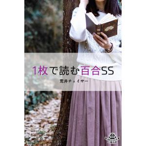 【初回50%OFFクーポン】1枚で読む百合SS 電子書籍版 / 作:荒井チェイサー ebookjapan