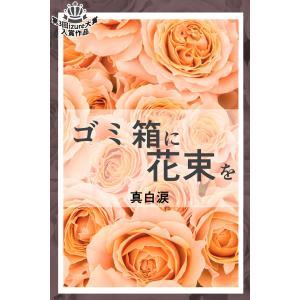 【初回50%OFFクーポン】ゴミ箱に花束を 電子書籍版 / 作:真白涙 ebookjapan