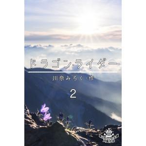 【初回50%OFFクーポン】ドラゴン・ライダー 2 電子書籍版 / 作:川奈みろく ebookjapan