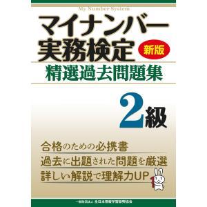 【初回50%OFFクーポン】新版 マイナンバー実務検定 精選過去問題集 2級 電子書籍版 / 編:全日本情報学習振興協会 編集部|ebookjapan